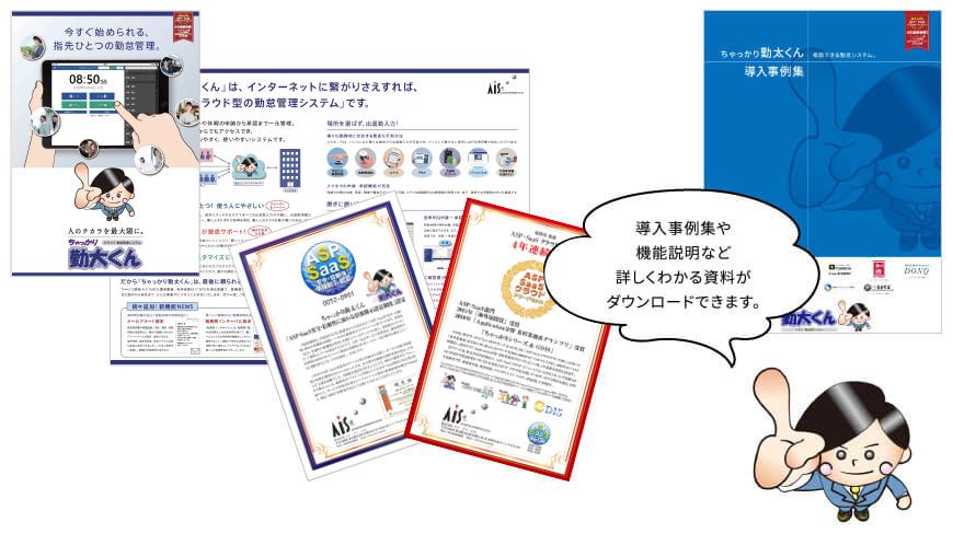 導入事例集や機能説明などが詳しくわかる資料をセットにしてお送りします。
