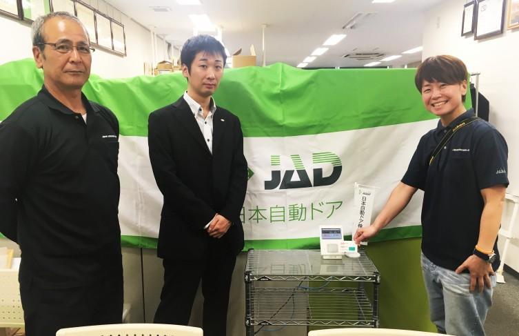 日本自動ドア株式会社 様