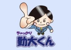【東京】2019年12月20日開催<br>第9回『ちゃっかり勤太くん』無料相談会開催のお知らせ