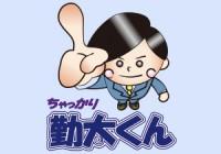 【営業活動の地域を拡大しました!】静岡営業所
