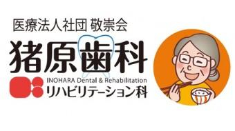 医療法人社団敬崇会 猪原歯科・リハビリテーション科 様