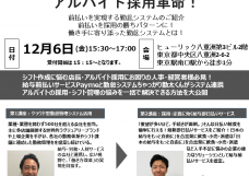 【セミナー】株式会社ペイミー様との共同セミナー開催のお知らせ