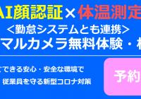 サーモグラフィーカメラ「無料体験・相談会」実施中!【in 静岡】