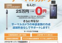 <兵庫県内の医療機関様へ>コロナ対策用検温カメラを補助金利用でお安く導入しませんか?