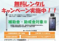 <兵庫・大阪・京都・奈良・滋賀・和歌山><勤太くんご利用のお客様>検温カメラの無料トライアル実施中です!
