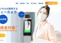 神奈川県川崎市で使える「助成金」サーマルカメラ