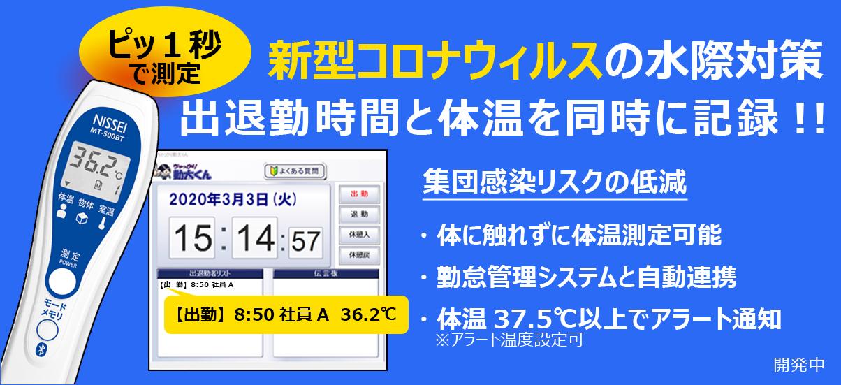 【新型コロナ対策】新機能「出退勤時間」と「体温」を同時に登録、アラート検知